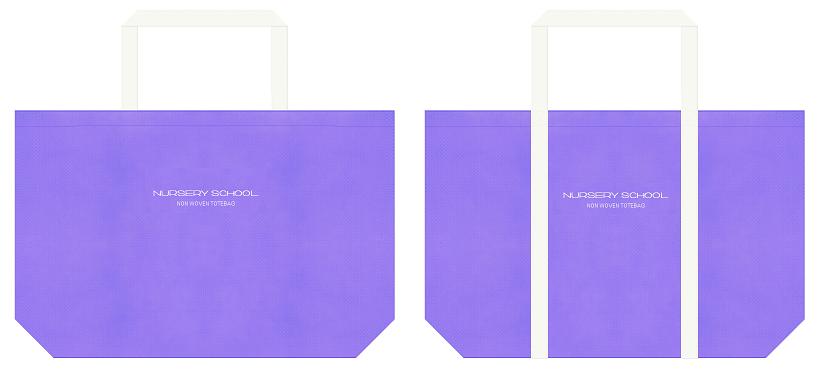 薄紫色とオフホワイト色の不織布ショッピングバッグデザイン例:保育園の保護者向けノベルティ