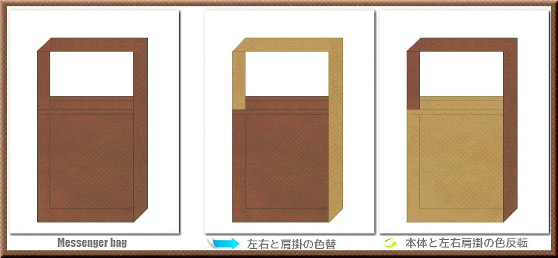 不織布メッセンジャーバッグ:メイン不織布カラーNo.7茶色+28色のコーデ