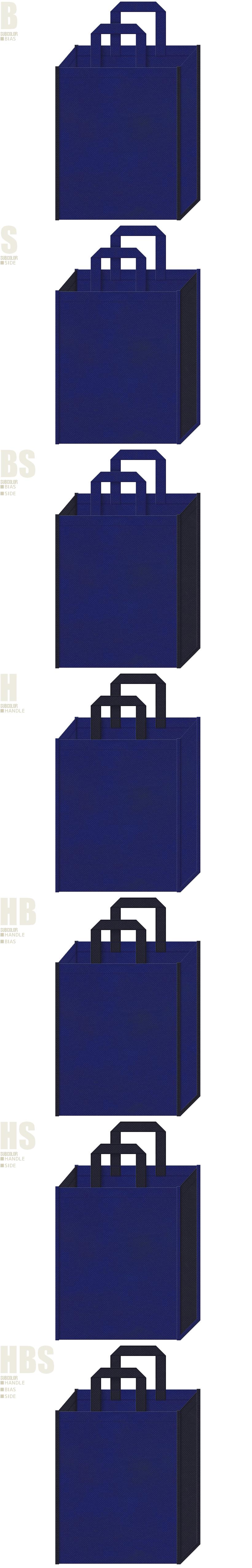 ホラーゲームのバッグノベルティにお奨めの、紺紫色と濃紺色-7パターンの不織布トートバッグ配色デザイン例