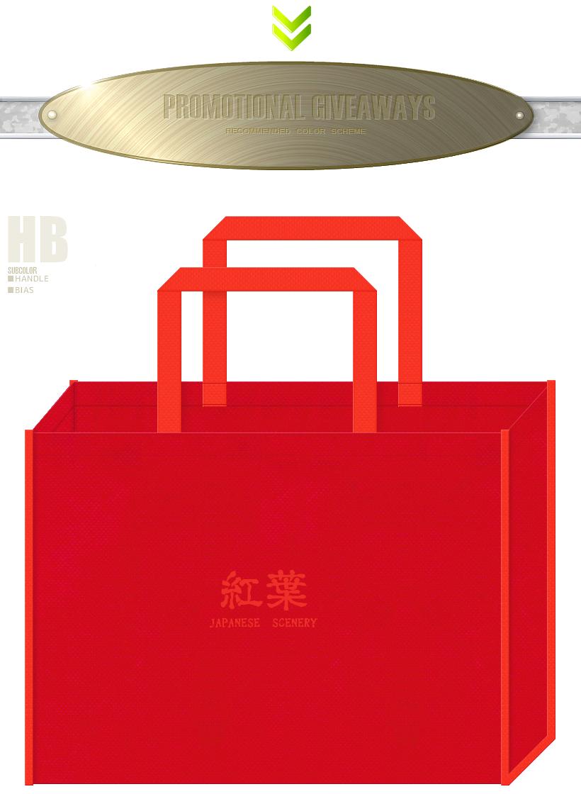 紅色とオレンジ色の不織布バッグデザイン:紅葉・観光旅行のノベルティ