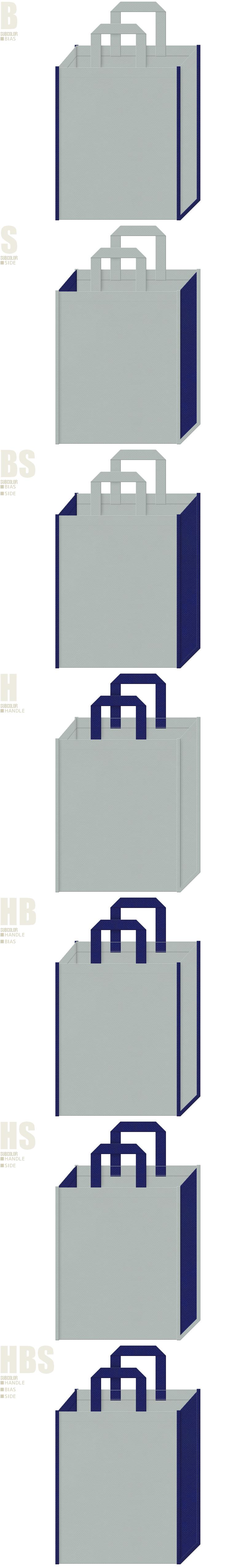 学校・学園・オープンキャンパス・学習塾・学術セミナー・レッスンバッグ・ロボット・ラジコン・プラモデル・ホビーの展示会用バッグにお奨めの不織布バッグデザイン:グレー色と明るい紺色の配色7パターン