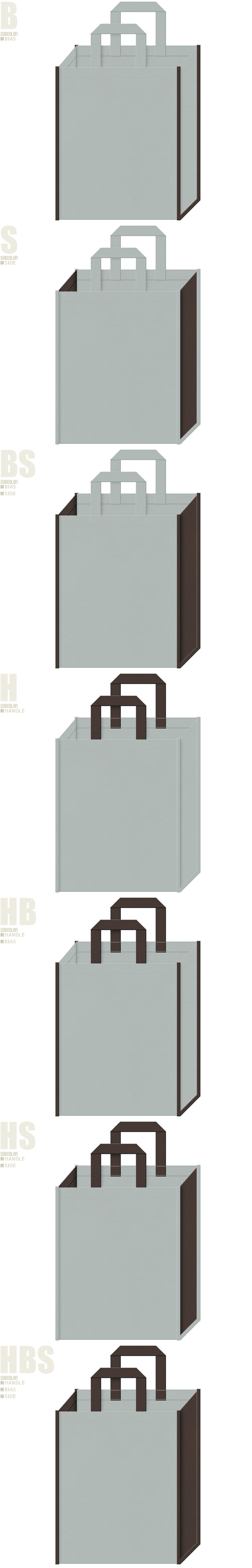 ネイル・カラコン・ウィッグ・サイ・ゾウ・ウルフ・学術セミナー・事務用品・建築・設計・図面・什器・店舗インテリア・エクステリア・マンション・オフィスビル・デベロッパー・ビルメンテナンス・住宅・不動産の展示会用バッグにお奨めの不織布バッグデザイン:グレー色とこげ茶色の配色7パターン