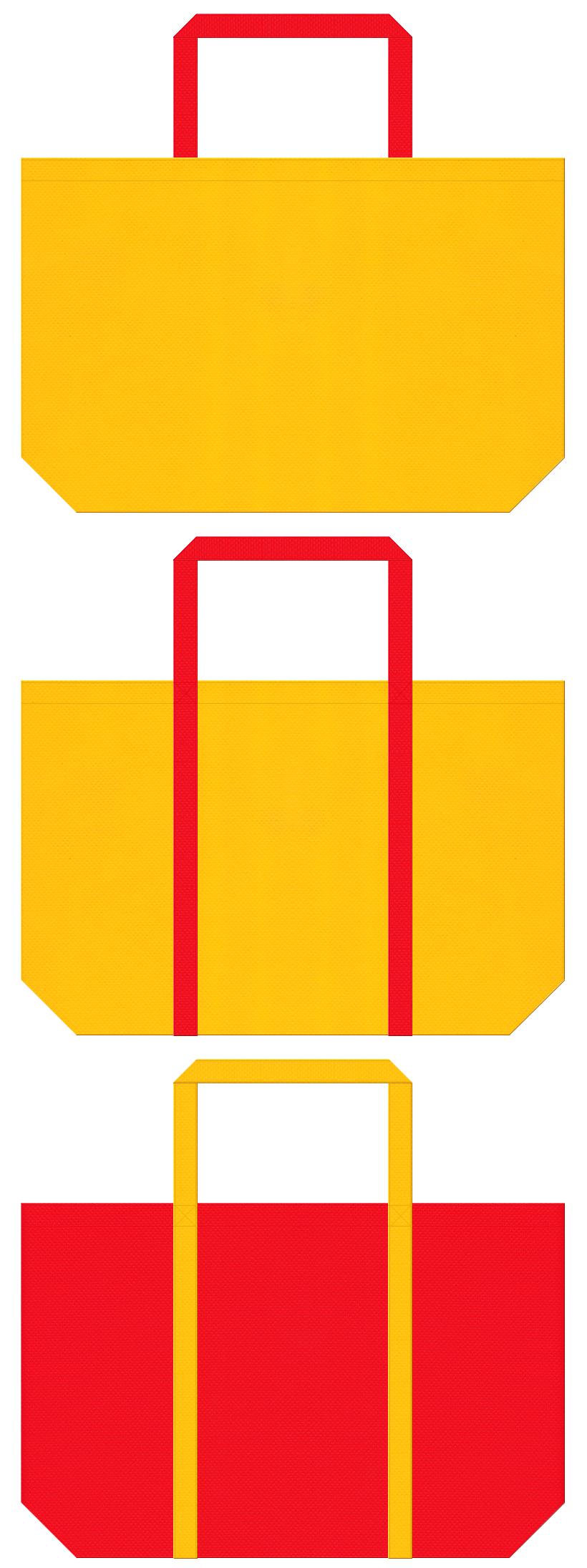 琉球舞踊・アフリカ・カーニバル・サンバ・ピエロ・サーカス・ゲーム・パズル・おもちゃ・テーマパーク・節分・赤鬼・通園バッグ・キッズイベントにお奨めの不織布バッグデザイン:黄色と赤色のコーデ