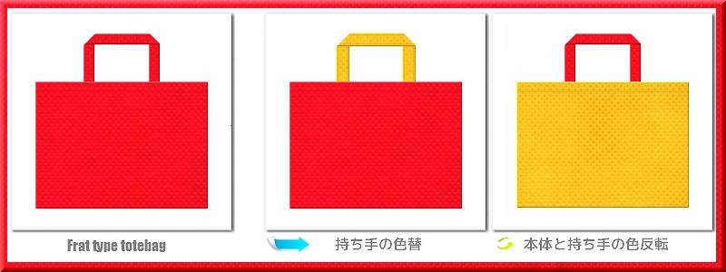 不織布マチなしトートバッグ:メイン不織布カラーNo.6赤+28色のコーデ
