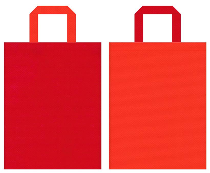 タバスコ・ラー油・激辛・サプリメント・太陽・エネルギー・暖房器具・スポーツ・キャンプ・バーベキュー・アウトドア・紅葉・観光・秋のイベントにお奨めの不織布バッグデザイン:紅色とオレンジ色のコーディネート