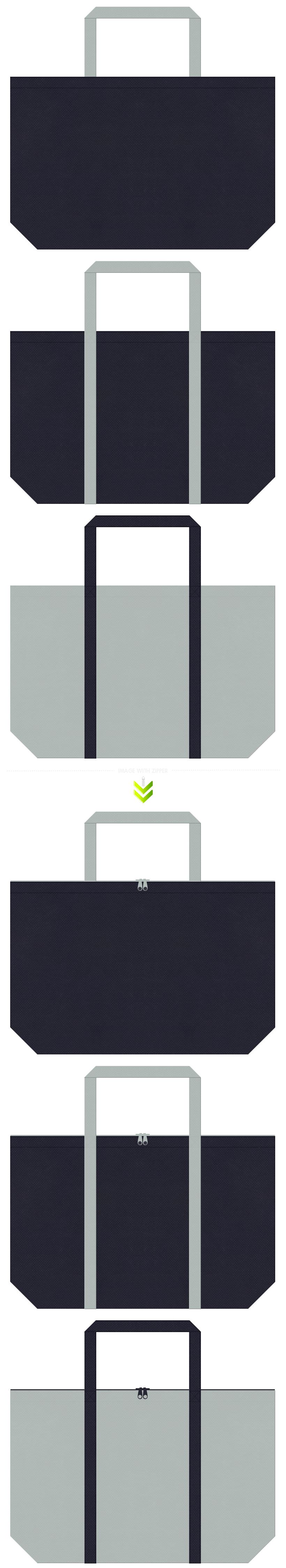 建築・設計・ステーショナリー・ビジネススーツ・ロボット・ラジコン・ホビーのイベントにお奨めの不織布バッグデザイン:濃紺色とグレー色のコーデ