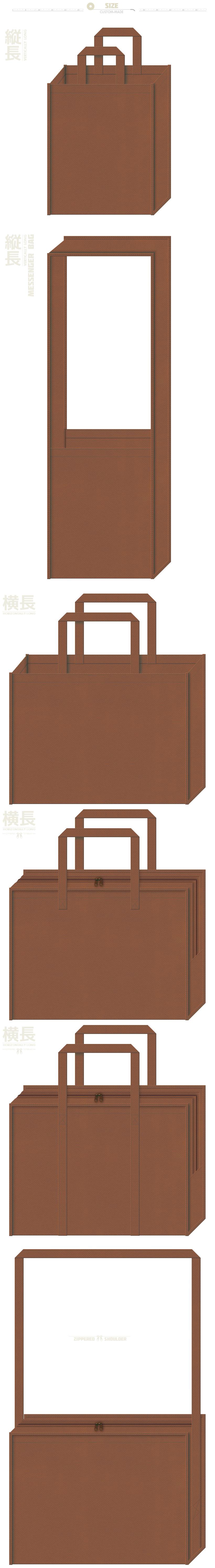 茶色単色の不織布バッグにお奨めのイメージ:チョコレート・くま・土の香り・木・伝統工芸