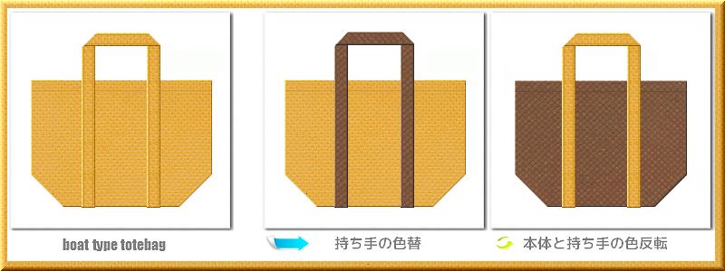 不織布舟底トートバッグ:メイン不織布カラー黄土色+28色のコーデ