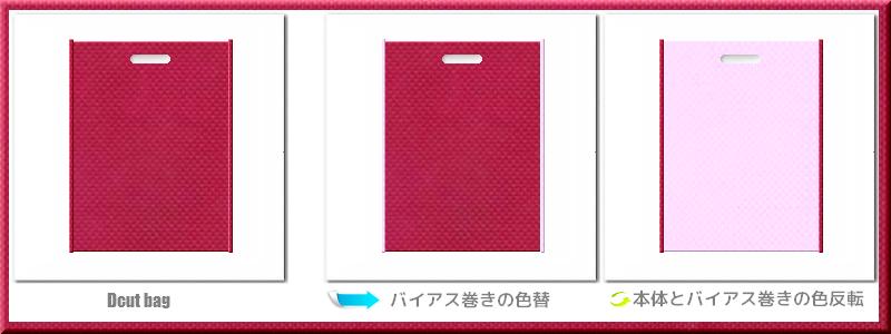 不織布小判抜き袋:メイン不織布カラーNo.39濃いピンク色+28色のコーデ