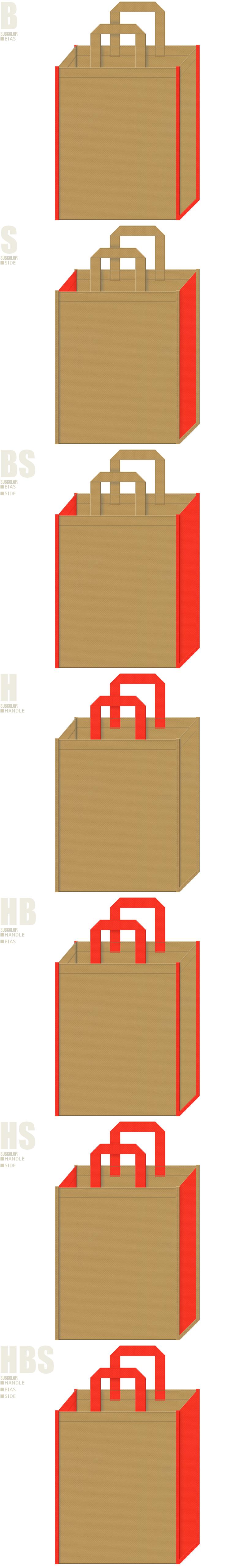 金色系黄土色とオレンジ色、7パターンの不織布トートバッグ配色デザイン例。キッチン用品・什器の展示会用バッグにお奨めです。