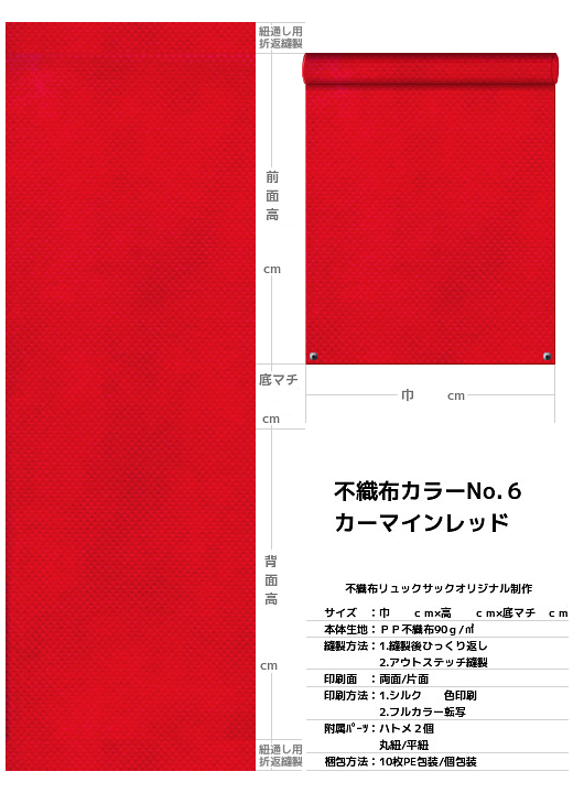 不織布巾着袋・不織布リュックサック・不織布ショルダーバッグの制作仕様書:赤色不織布