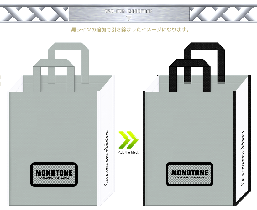 モノトーンの不織布バッグデザイン:カー用品の展示会用バッグ