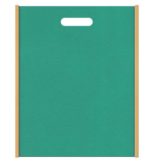 不織布バッグ小判抜き メインカラー青緑色とサブカラー薄黄土色