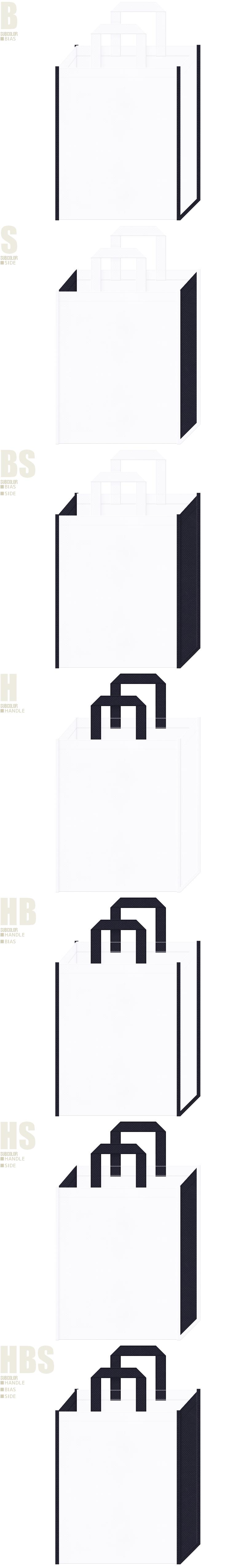 白色と濃紺色の不織布トートバッグデザイン。学校・オープンキャンパス、マリンスポーツ・クルージング・ヨット・ボート免許セミナーのバッグにお奨めです。