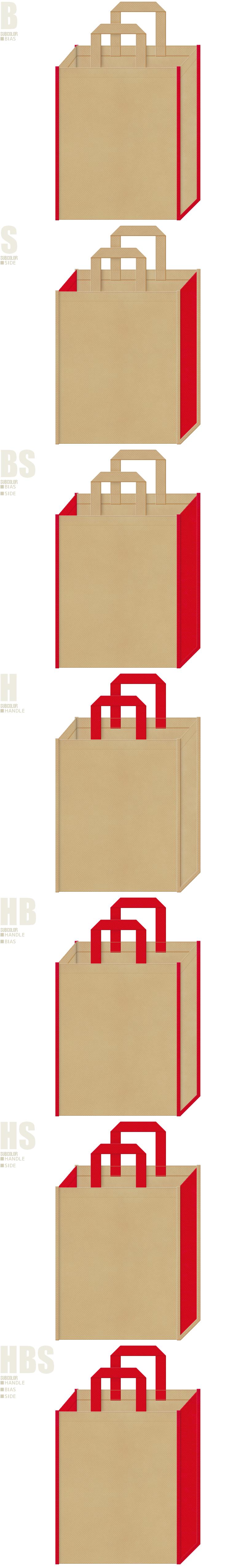 カーキ色と紅色、7パターンの不織布トートバッグ配色デザイン例。