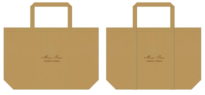 マスタード色の不織布ショッピングバッグデザイン:マロンブラウン