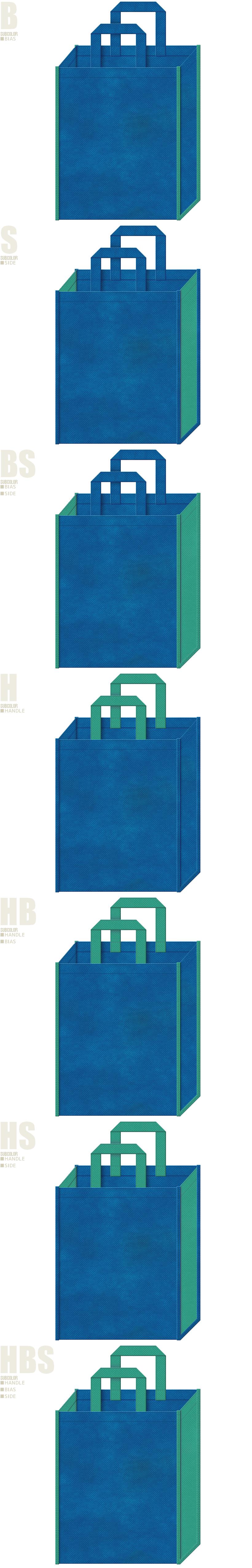 アウトドア・スポーツイベントにお奨めの、青色と青緑色-7パターンの不織布トートバッグ配色デザイン例
