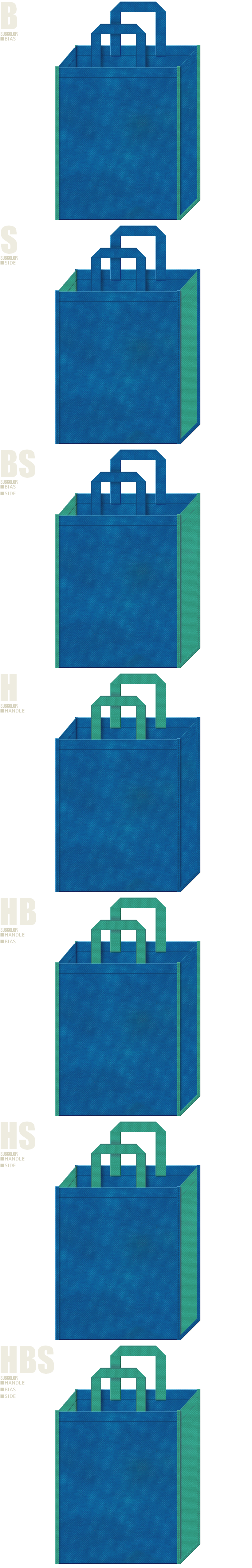 青色と青緑色の不織布バッグデザイン:配色7パターン