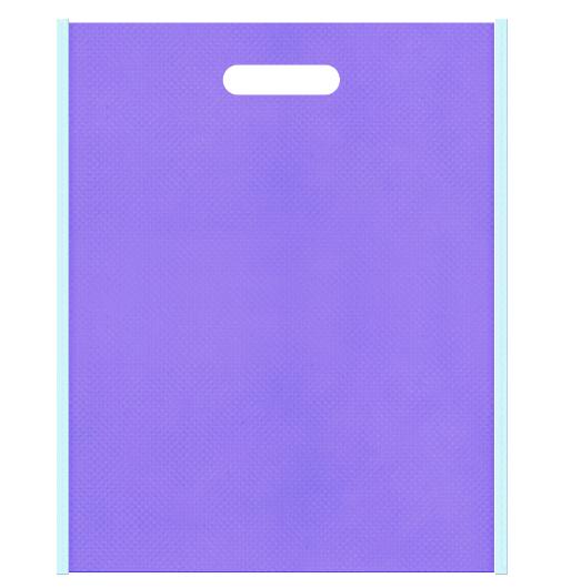 不織布バッグ小判抜き メインカラー水色とサブカラー薄紫色の色反転