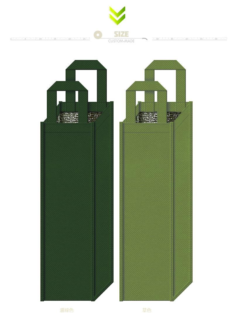不織布保冷バッグのオリジナル制作用デザイン:ワインバッグ・リカーバッグ・ボトルバッグのカラーシミュレーション.7:濃緑色・草色