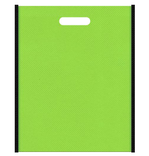 不織布バッグ小判抜き メインカラー黄緑色とサブカラー黒色