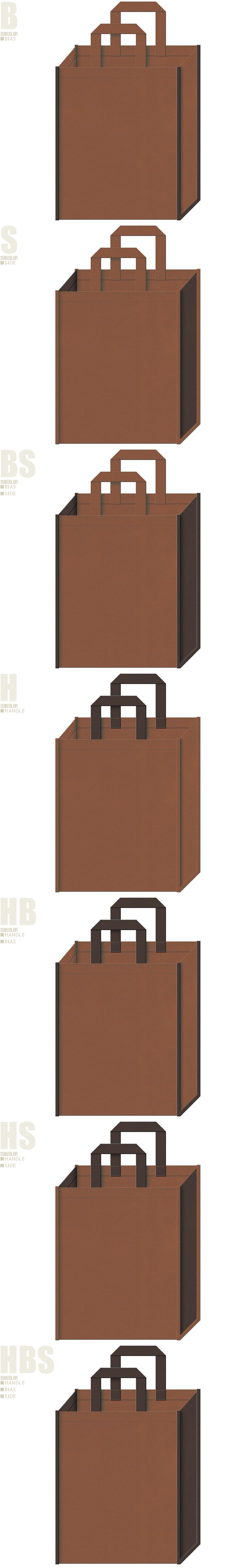 住宅展示場・ログハウス・木製インテリアの展示会用バッグ、ベーカリーショップのショッピングバッグにお奨めです。茶色とこげ茶色、7パターンの不織布トートバッグ配色デザイン例。ショコラ・石釜風・レンガのイメージ。