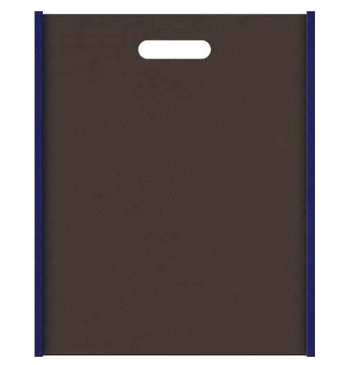 不織布バッグ小判抜き メインカラー明るい紺色とサブカラーこげ茶色の色反転