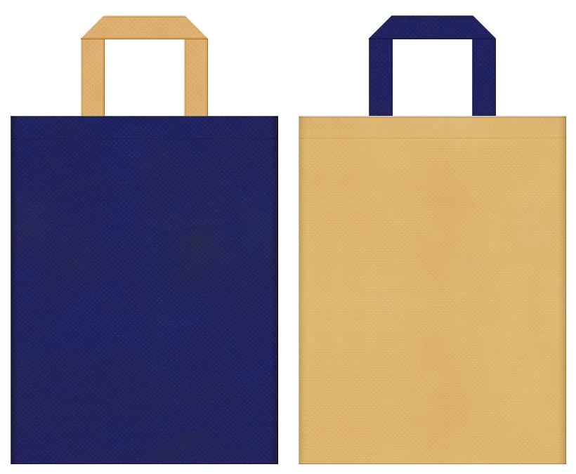 不織布バッグのデザイン:明るい紺色と薄黄土色のコーディネート