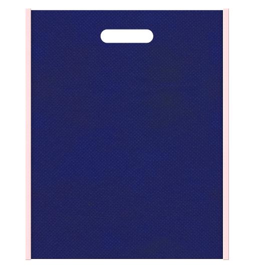 不織布バッグ小判抜き メインカラー明るい紺色とサブカラー桜色