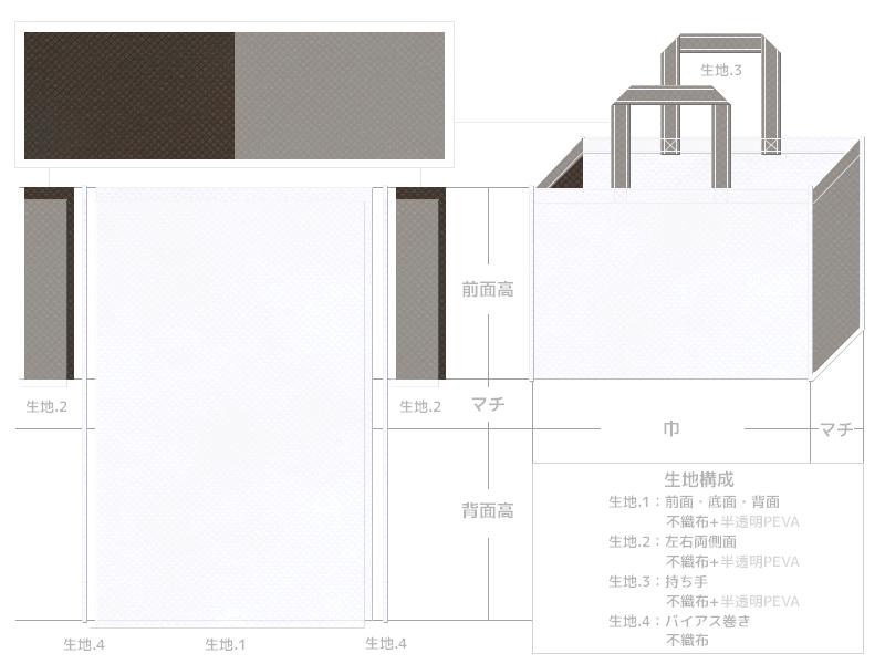 オープンキャンパスのバッグにお奨めの不織布バッグデザイン(文学部・法学部・建築・設計):白色とこげ茶色の不織布に半透明フィルムを加えたカラーシミュレーション