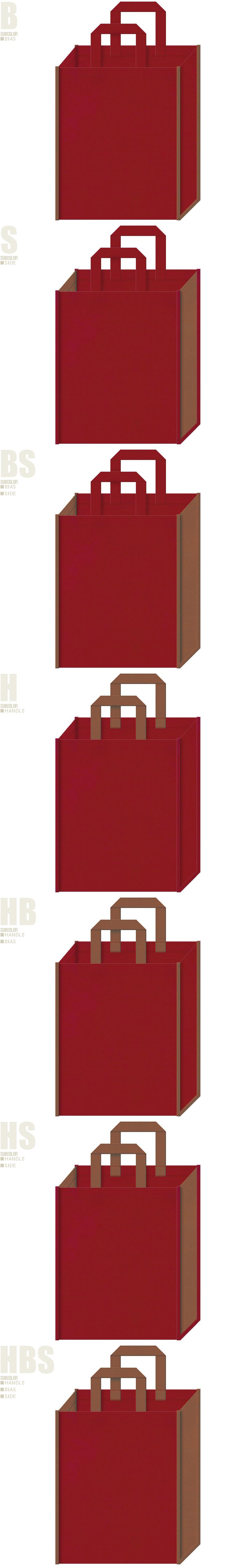 エンジ色と茶色、7パターンの不織布トートバッグ配色デザイン例。茶会の記念品用バッグにお奨めです。甘味処・茶店風。