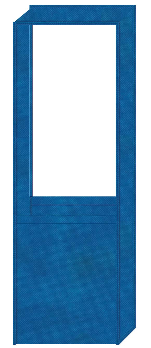 青色の不織布ショルダーバッグ