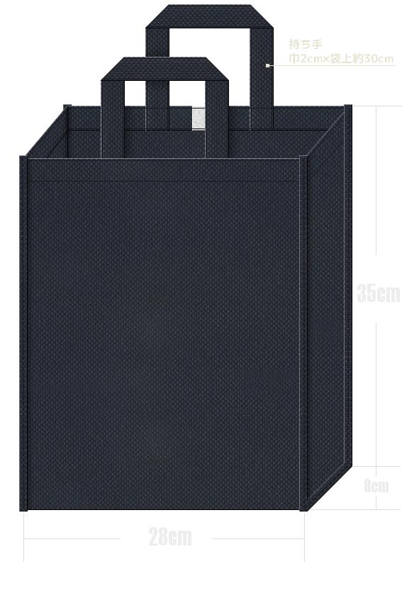 品番:A4-TM-NV 紺色A4縦型不織布バッグ