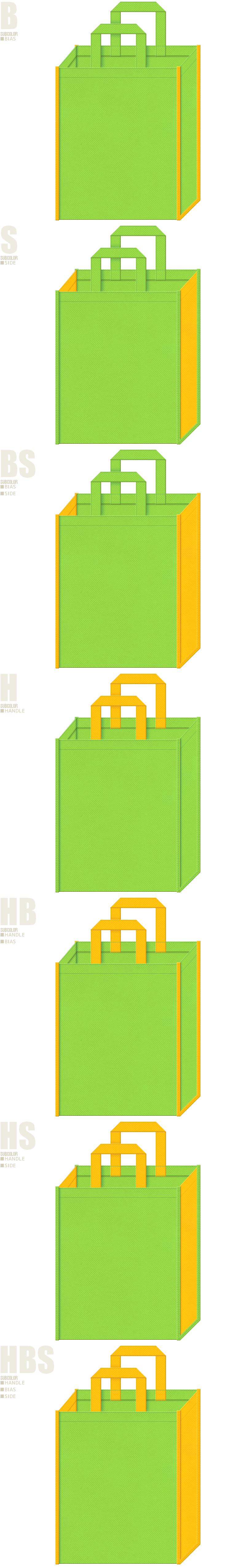 インコ・ひまわり・とうもろこし・たんぽぽ・アブラナ・菜の花・テーマパークのイベントにお奨めの不織布バッグデザイン:黄緑色と黄色の配色7パターン