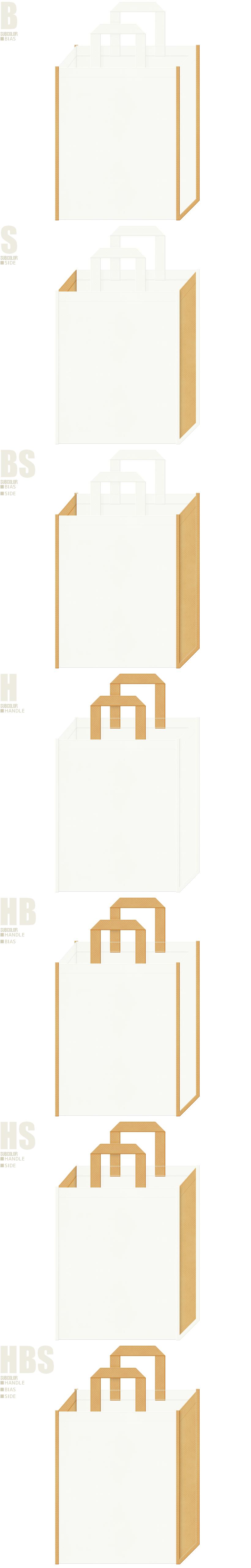 オフホワイト色と薄黄土色、7パターンの不織布トートバッグ配色デザイン例。フェミニンファッションの展示会用バッグにお奨めです。
