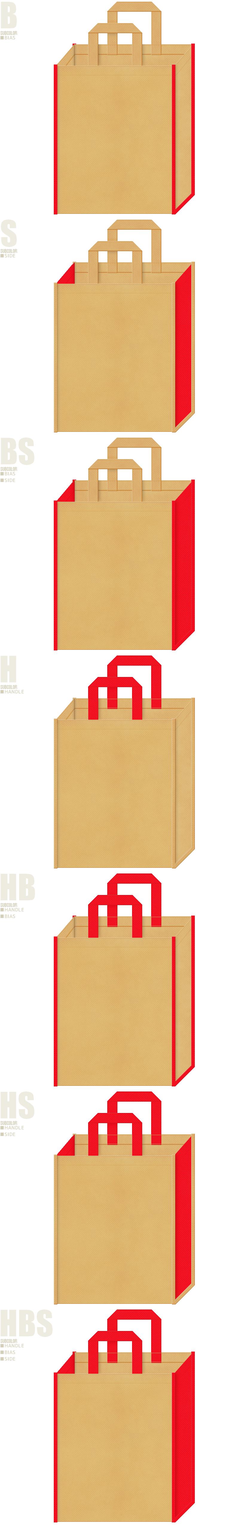 薄黄土色と赤色、7パターンの不織布トートバッグ配色デザイン例。節分用品にお奨めです。