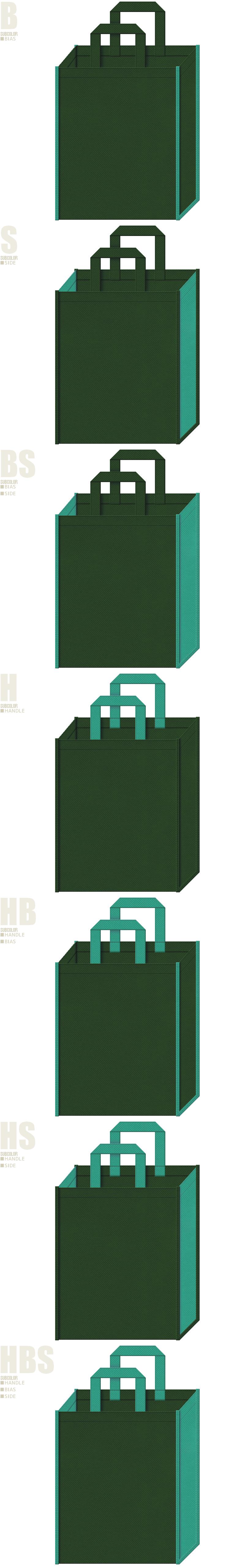 濃緑色と青緑色、7パターンの不織布トートバッグ配色デザイン例。