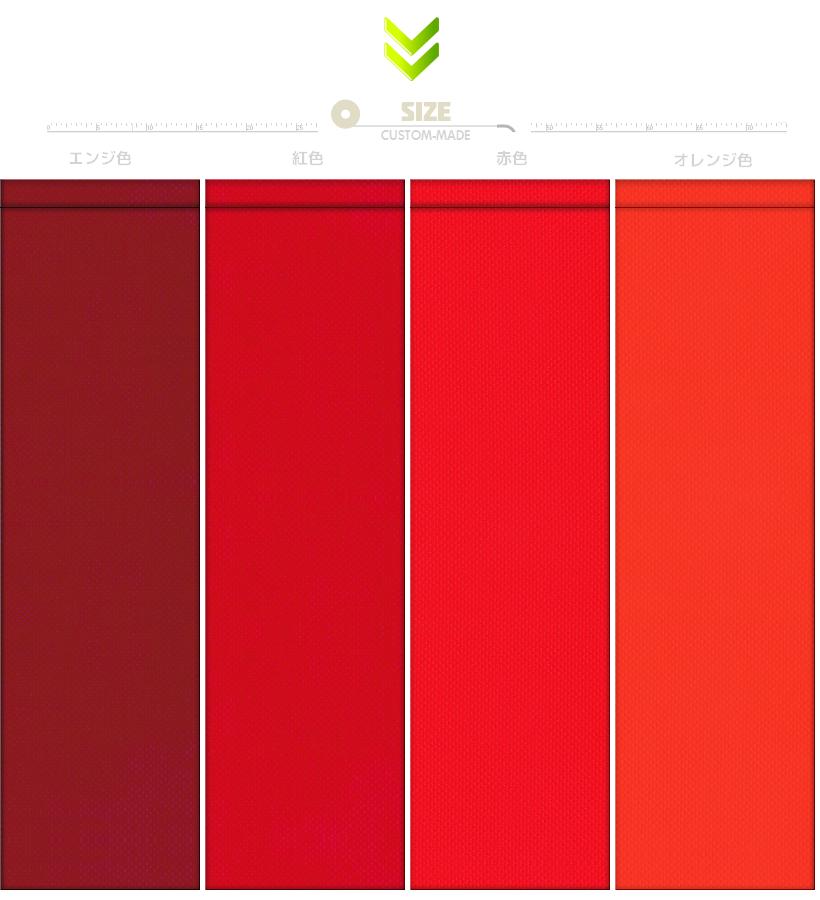 不織布製スノーボードケースのカラーシミュレーション:エンジ色・紅色・赤色・オレンジ色