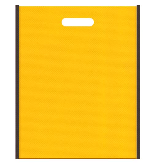 不織布小判抜き袋 メインカラー黄色、サブカラーこげ茶色