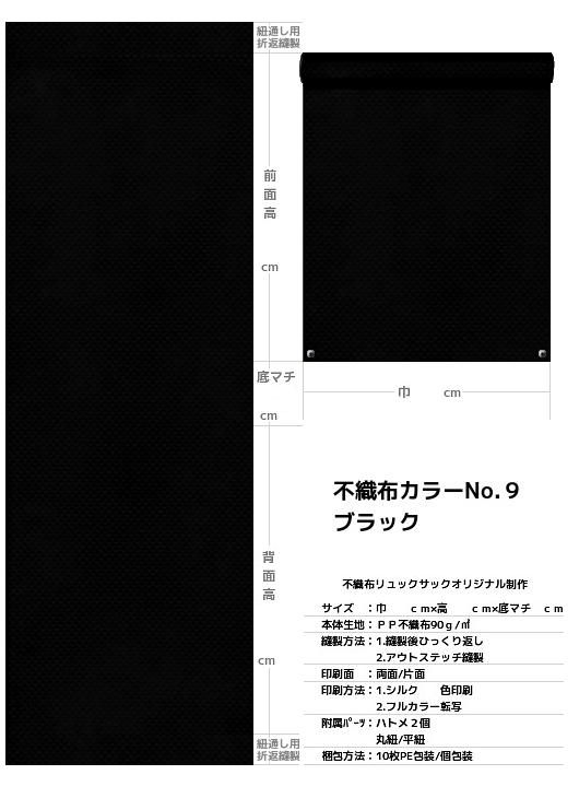 不織布巾着袋・不織布リュックサック・不織布ショルダーバッグの制作仕様書:黒色不織布