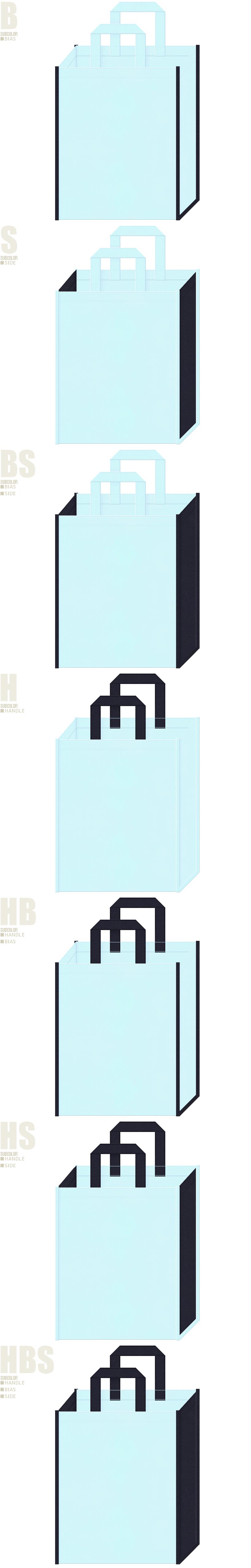 メンズ整髪料・シェーバー・プール・水泳教室・アクアリウム・海運・水産・船舶・クルージング・ボート・ヨット・マリンスポーツ・ランドリーバッグ・クリーニング用品の展示会用バッグにお奨めの不織布バッグデザイン:水色と濃紺色の配色7パターン