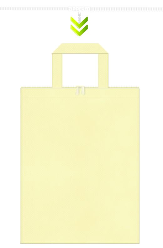ファスナー付きの薄黄色の不織布トートバッグ:ソフト感のあるパステルカラーの配色がお奨めです。