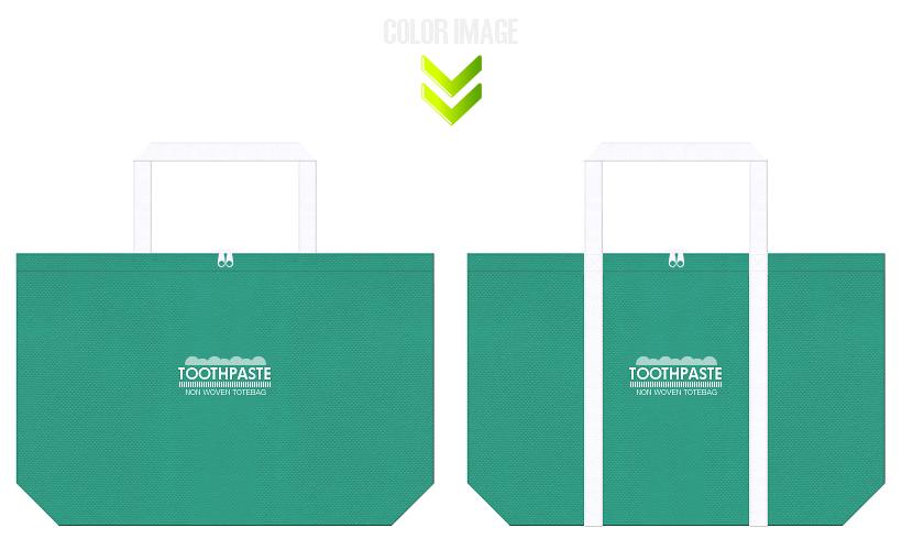 青緑色と白色の不織布バッグデザイン:歯磨き粉の販促ノベルティ