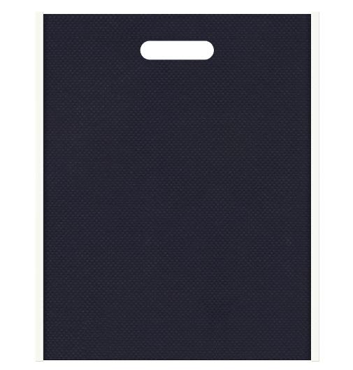マリンルック風の不織布バッグ小判抜き配色デザイン:メインカラー濃紺色とサブカラーオフホワイト色