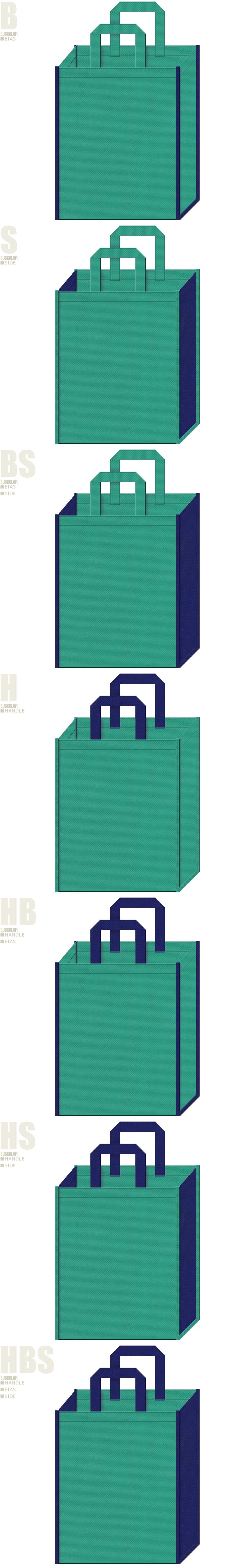 青緑色と明るめの紺色、7パターンの不織布トートバッグ配色デザイン例。