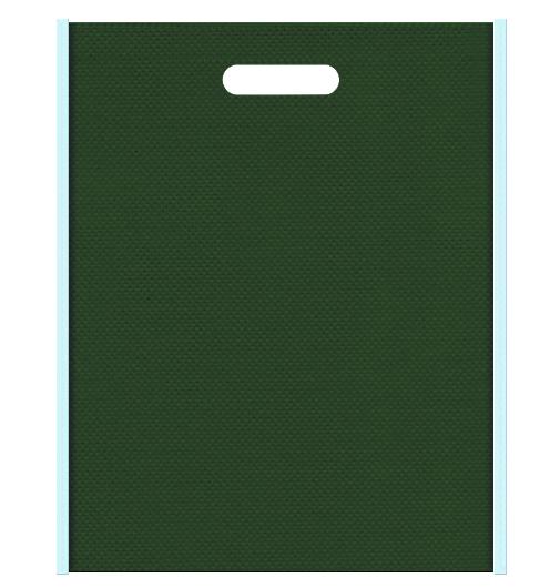 不織布バッグ小判抜き メインカラー濃緑色とサブカラー水色
