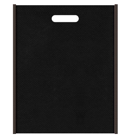 不織布バッグ小判抜き メインカラー黒色とサブカラーこげ茶色