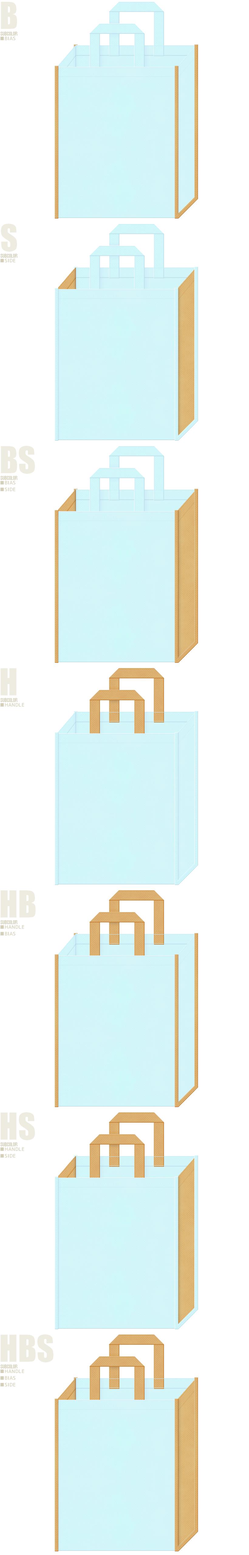 手芸・パピー・ポニー・ぬいぐるみ・木の看板・絵本・おとぎ話・ロールプレイングゲーム・ガーリーデザインの不織布バッグにお奨め:水色と薄黄土色の不織布バッグ配色7パターン。