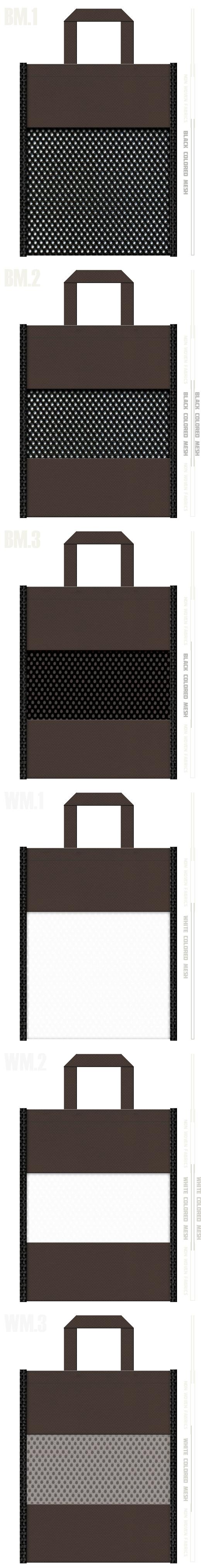フラットタイプのメッシュバッグのカラーシミュレーション:黒色・白色メッシュとこげ茶色不織布の組み合わせ