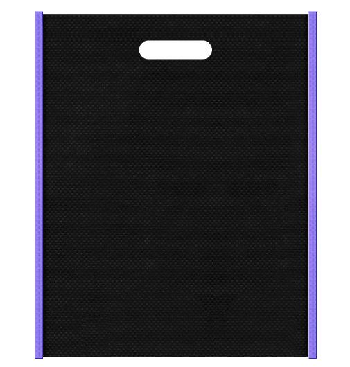 不織布バッグ小判抜き メインカラー黒色とサブカラー薄紫色